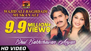 Bhul Bakhshawan Aeyan - Wajid Ali Baghdadi And Muskan Ali - Latest Punjabi And Saraiki Song 2016