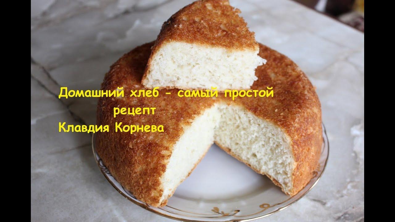 Хлеб с живыми дрожжами в духовке рецепты пошагово