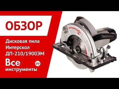 Обзор дисковой пилы Интерскол ДП-210/1900ЭМ