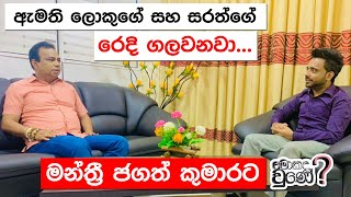 Jagath Kumaraට  With Hasitha Wijewardena