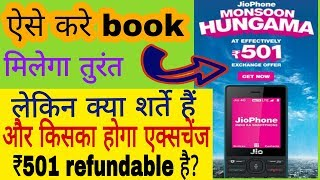 ऐसे करें book ₹501 मे jio phone तुरन्त मिलेगा और ₹594 की Phone exchange की क्या conditions #takensee