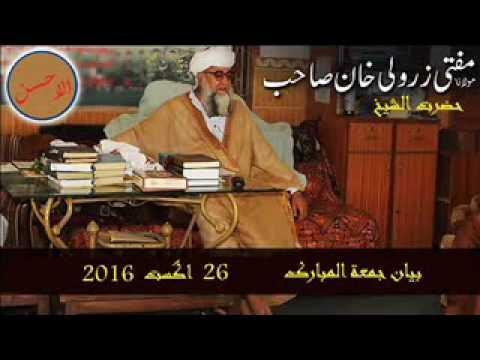 bayan jumma tul mubarak 2 9 2016 hazrat molana mufti