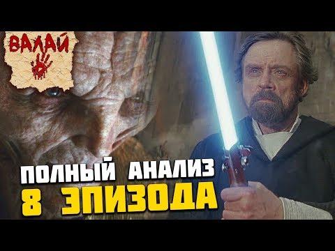 ОБЪЯСНЕНИЕ КОНЦОВКИ - Звездные Войны: Эпизод 8 - Последние Джедаи [Star Wars: The Last Jedi]