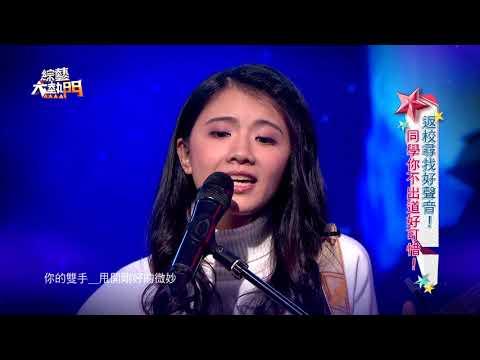 【母校好聲音!甜美歌聲自彈自唱!Yumi&君君-背對背擁抱】綜藝大熱門