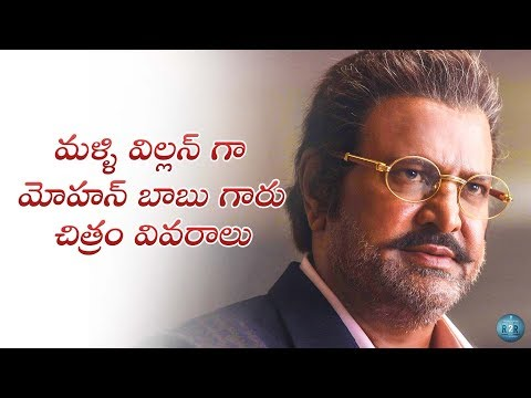 Mohan Babu as Villan in Surya Movie | మళ్ళి విల్లన్ పాత్రలో మోహన్ బాబు గారు | Ready2Release