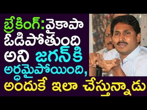 Jagan Know's That YSRCP Is Going To Loose And See How He Is Behaving | Taja 30 |