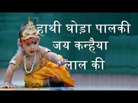 Haathi Ghora Palki Jai Kanhaiya Lal Ki - Jai Sri Krishna