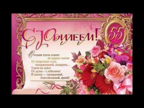 Поздравление с юбилеем коллеги женщины 50
