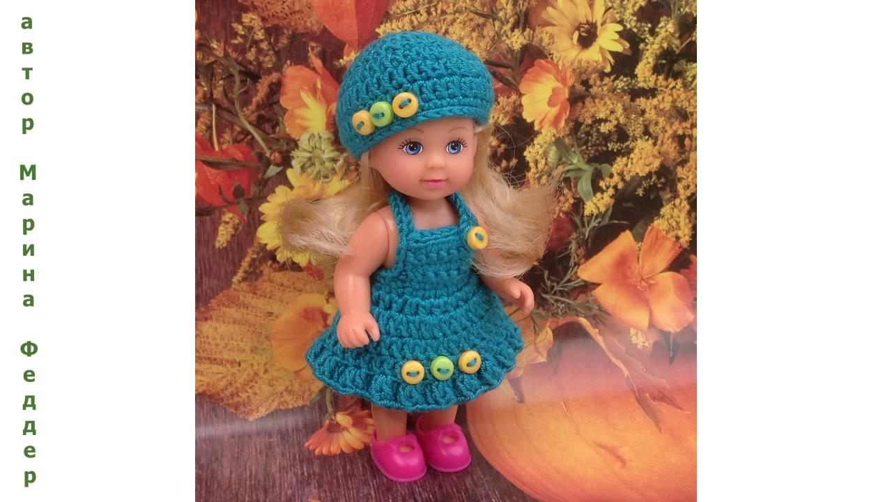 Вязание для маленьких куколок для 35