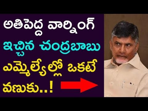 Chandrababu Gave Strong Warning To MLA's.. !! || Taja30