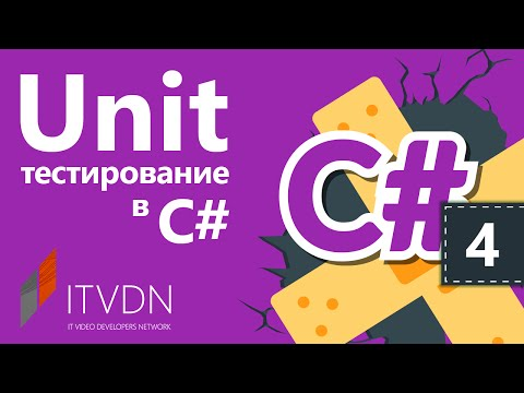 Unit тестирование в С#. Как создать Unit тест в C#