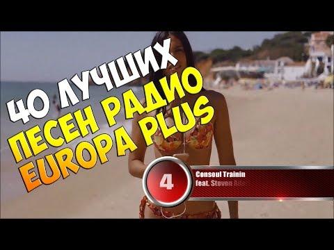 40 лучших песен Europa Plus | Музыкальный хит-парад недели ЕВРОХИТ ТОП 40 от 25 мая 2018
