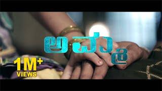 AMMA  Kannada Music Video Song  Sachin Basrur  Rav