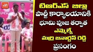 MLA Marri Janardhan Reddy Speech After TRS Party Office Bhoomi Pooja in Nagar Kurnool