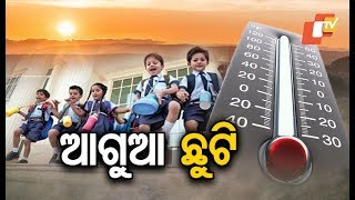 Odisha government declares summer vacation in schools from April 18