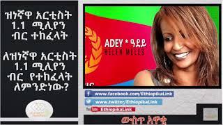 EthiopikaLink: Helen Meles get paid 1.1 million for Mekelle concert