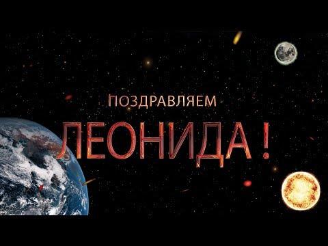 Леонид с днём рождения открытки 437