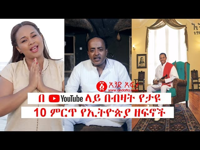Top 10 Ethiopian Music Videos - 2017