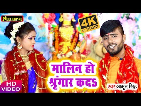 मालिन हो श्रृंगार कदअ | Full HD Video Song | Singer Amrit Singh | Latest Songs - #Neelkamal Music