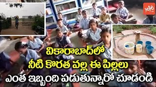 School Students Face Problems with Water Scarcity in Vikarabad | Telangana
