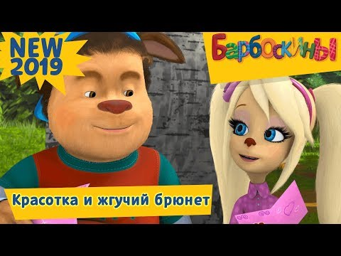❤️Красотка и жгучий брюнет 💚 Барбоскины 💛 Новая серия. Премьера