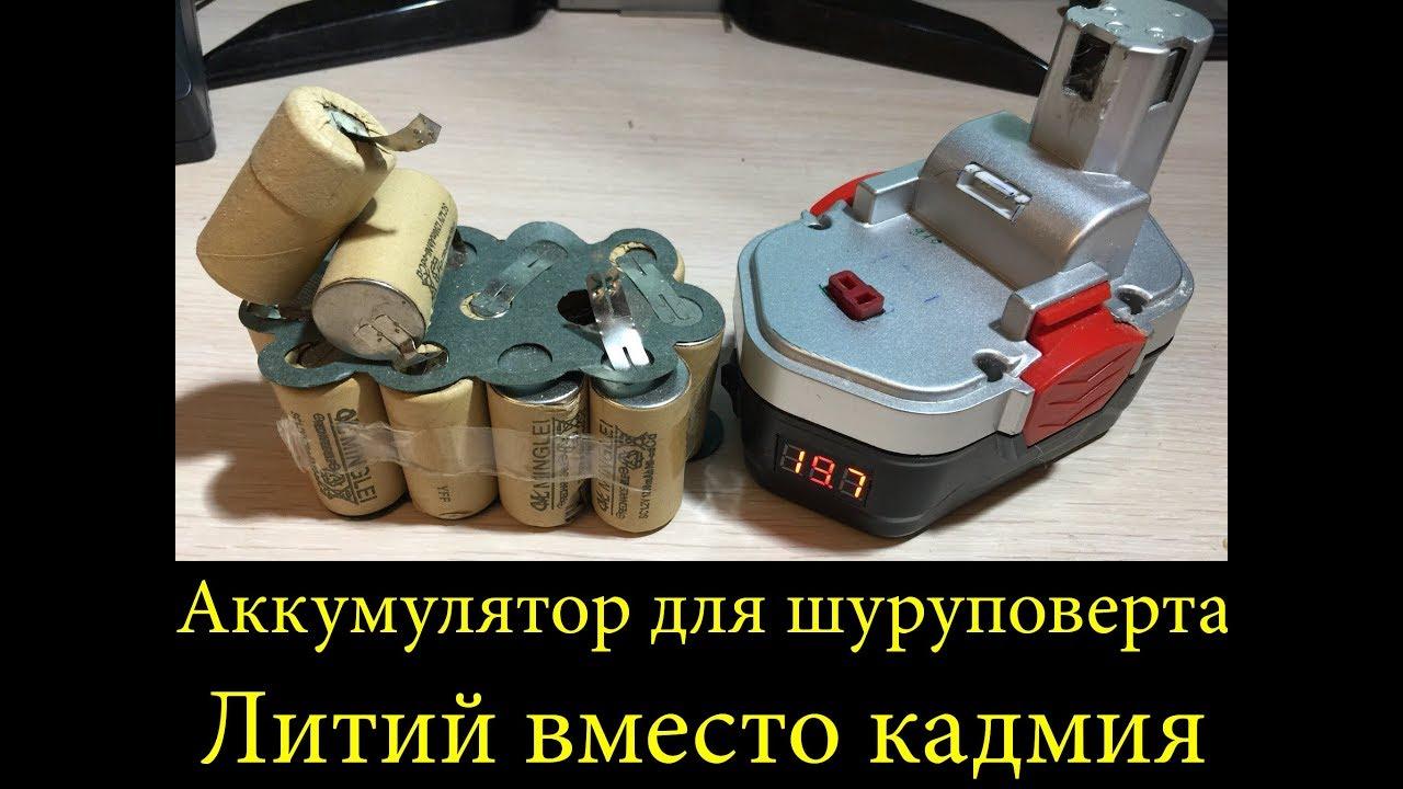 Как сделать литиевый аккумулятор на шуруповерт