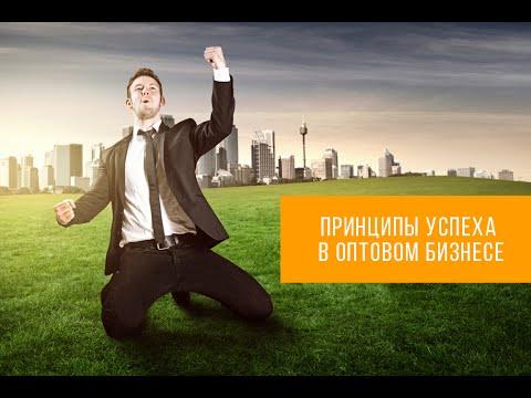 Принципы успеха в  бизнесе! Артём Бахтин
