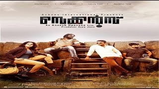 Seconds | Malayalam Movie 2014 | Official Trailer | Full HD