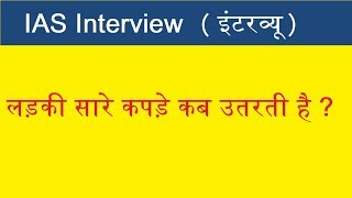 IAS Interview #12 | IAS Interview question answer | Upsc IAS Interview in Hindi | study Rojgar