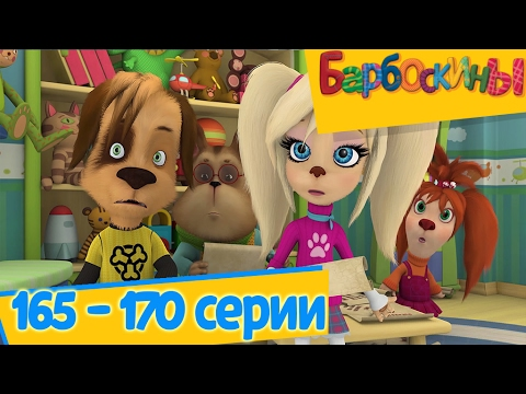 Барбоскины - 🚕 Новые серии 165 - 170 подряд 🚂 без остановки