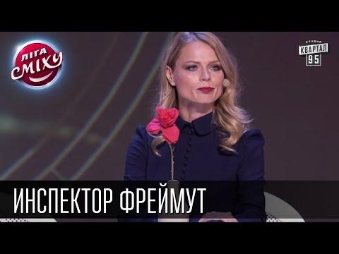 Инспектор Фреймут - Ольга Фреймут и VIP Тернополь | Конкурс Однажды в Киеве