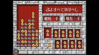 Puyo Puyo 2/Tsu (1998, Macintosh) - 2 of 2: Nazo Puyo / なぞぷよ [Slow & Mojibake][720p]