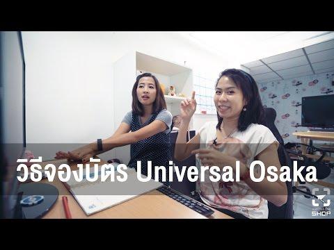 เที่ยวต่างประเทศเอง EP3 วิธีจองบัตร Express Pass One Day Pass ที่ Universal Studios Japan