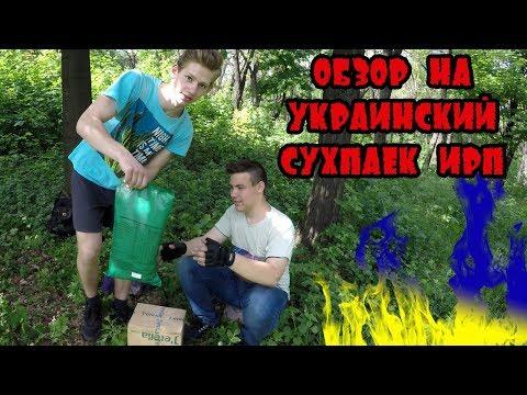 Идеальная еда в походы! - Обзор ИРП украинского сухпайка