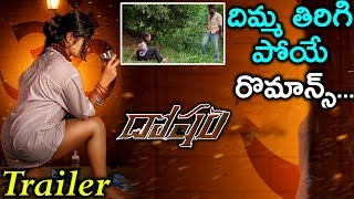 Dosham Movie Official Theatrical Trailer || Latest Trailers |
