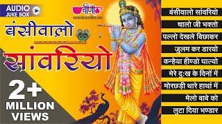 New Krishna Songs 2018   Bansiwalo Sawariyo Audio Jukebox HD   Krishna Janmashtami Bhajans