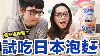 日本的泡麵竟然有這麼難吃的?! 八款日本小泡麵試吃! ♥ 滴妹