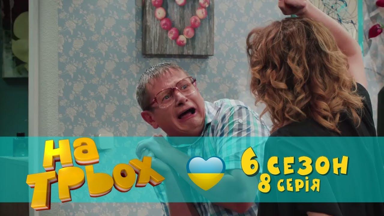 На Троих юмористический сериал 8 серия 6 сезон | Дизель Студио -  приколы