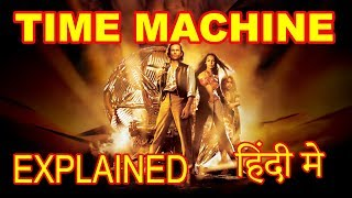 The Time Machine Movie Explained in HINDI | The Time Machine Movie Ending Explain हिंदी मे