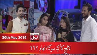 Lalach Ka Anjam Kya Hoga??? | Game Show Aisay Chalay Ga with Danish Taimoor