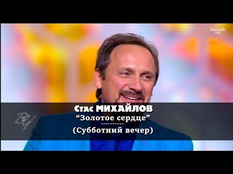 Стас Михайлов - Золотое сердце (Субботний вечер) HD