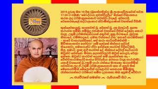 Ven.Weherakele Saddhalankara Thero- 2019.01.10 - 17.00 වෙහෙරකැලේ සද්ධාලංකාර ස්වාමීන්ද්රයාණන් වහන්