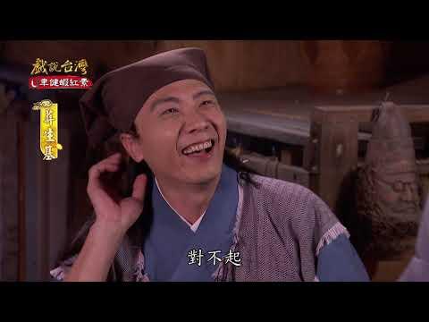 台劇-戲說台灣-葬生基-EP 09