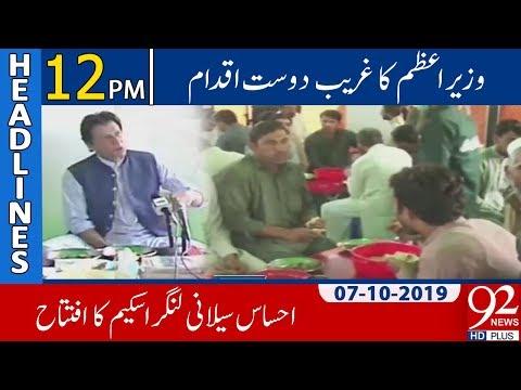 News Headlines | 12 PM | 7 October 2019 | 92NewsHD