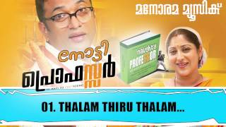 Naughty Professor - Thalam Thiruthalam | Naughty Professor