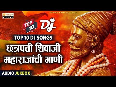 TOP 10 Shivjayanti Special DJ Songs   Shivaji Maharaj Songs Jukebox - Orange Music