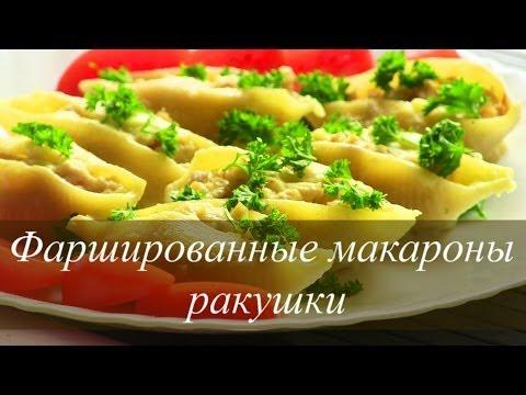 Как приготовить макароны в духовке - видео