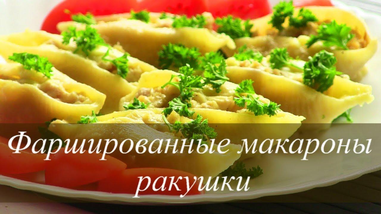 Рецепт начиненных макарон фаршем в духовке