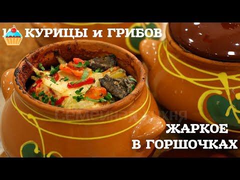 Рецепт жаркого в горшочках с грибами