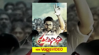 Prathinidhi Full Length Telugu Movie || Happy Independence Day 2014 (Aug 15) - Full HD 1080p..